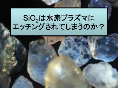 SiO2,水素プラズマ,エッチング