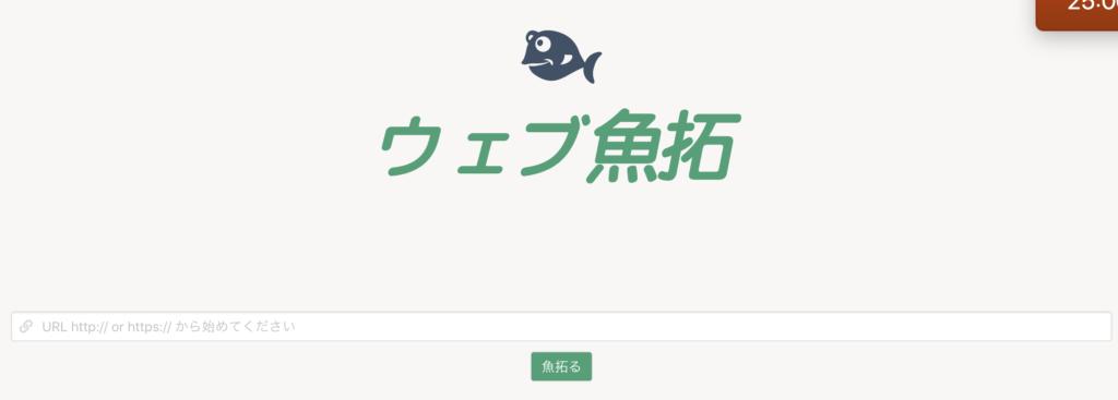 ウェブ魚拓